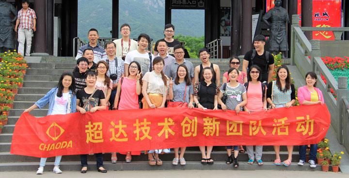 浙江省重点企业技术创新团队