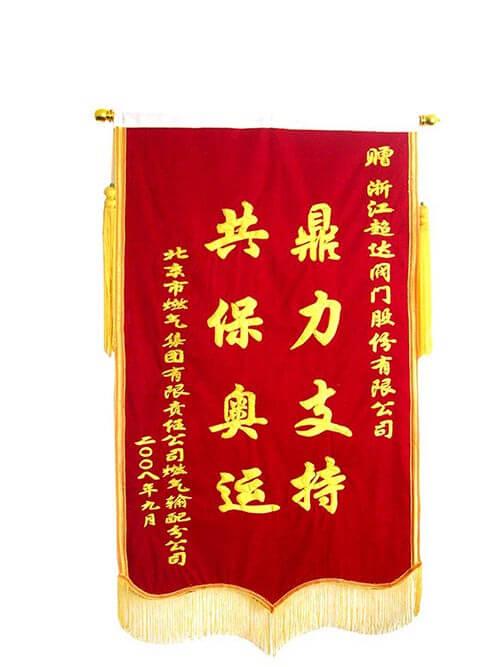 """北京燃气集团赠送的""""鼎力支持,共保奥运""""锦旗"""