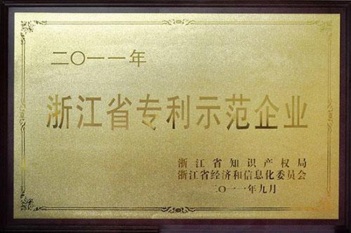 浙江省专利示范企业