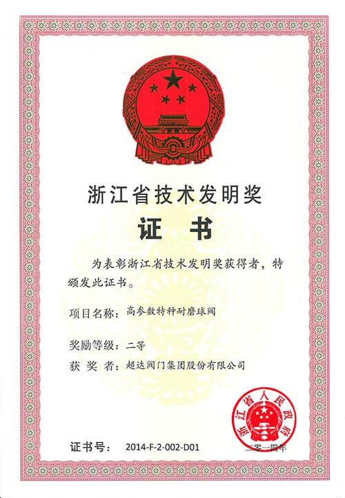 超达高参数特种耐磨球阀荣获浙江省技术发明二等奖