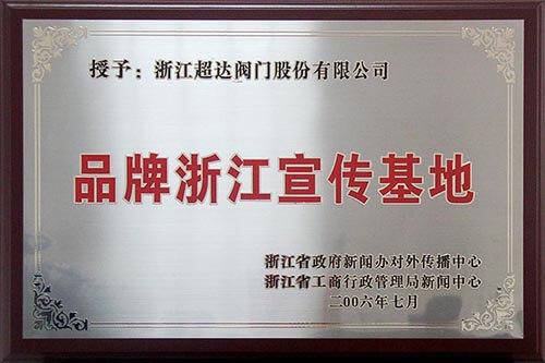 品牌浙江宣传基地